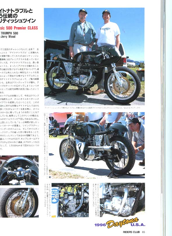 Riders Club Japanese Magazine Article